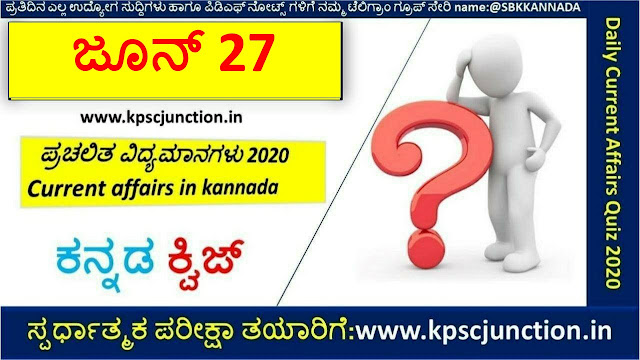 SBK KANNADA DAILY CURRENT AFFAIRS QUIZ JUNE 27,2020