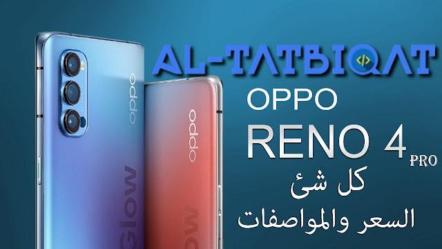 مواصفات و سعر هاتف OPPO Reno4 Pro 5G