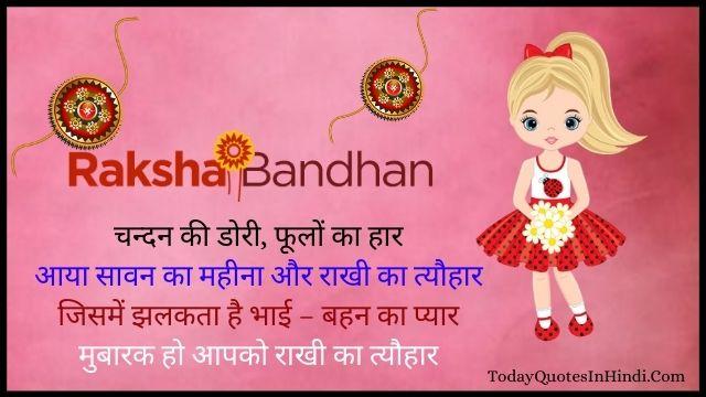 happy raksha bandhan wishes quotes hindi, raksha bandhan message in hindi