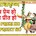 Tum Prem ho tum Preet ho Lyrics | तुम प्रेम हो