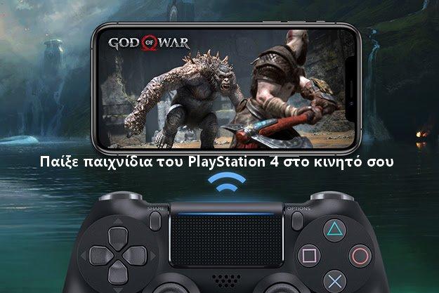 Remote Play PS4 - Παίξε παιχνίδια του PS4 στο κινητό και τον υπολογιστή σου