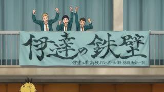 ハイキュー!! アニメ4期 | 伊達工業高校 横断幕 伊達の鉄壁 | DATE TECH HIGH | Hello Anime !