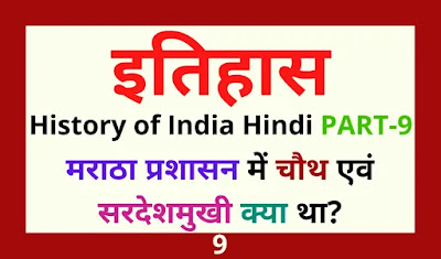 TOP-100 Modern GK History in Hindi Objective Questions भारत का इतिहास Part-9