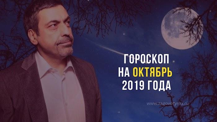 Гороскоп Павла Глобы на октябрь 2019 года