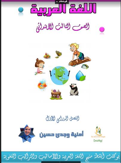 مذكرة لغة عربية الصف الثالث الابتدائى الترم الاول المنهج الجديد أ أمنية وجدى حسين