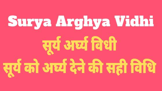 भगवान् सूर्य को अर्घ्य देने की सही विधी | Surya Arghya Vidhi In Hindi |