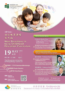 研討會推介 : 幼教研討會2018 (5月19日) (星期六) - 幼兒教育課程新方向