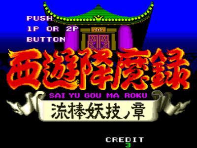 街機-西遊記降魔錄(China Gate)+作弊碼金手指,跟著孫悟空、豬八戒、沙悟淨來降妖除魔吧!