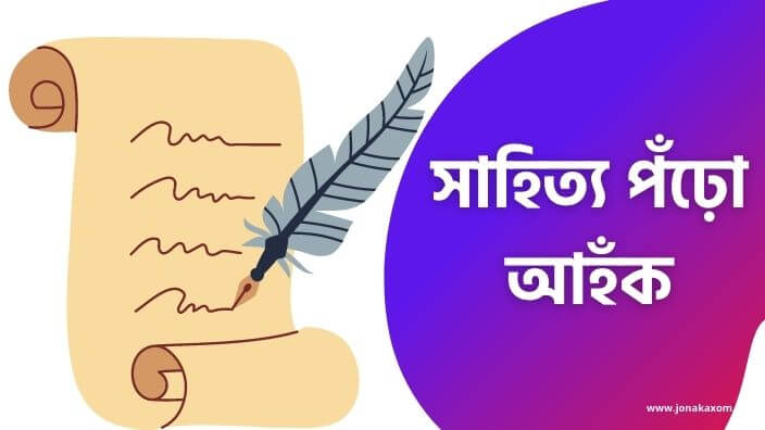 Assamese Language And Its Importance In Assam