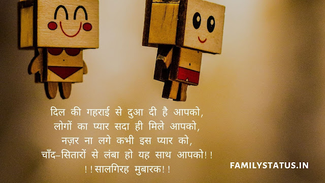 Happy anniversary in hindi for everyone