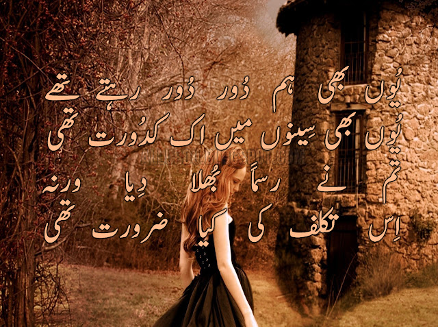 best urdu shayri images