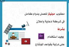 مطلوب توظيف في شركة دعاية وإعلان يجيد استخدام برامج Microsoft الخاصة بالشركة.