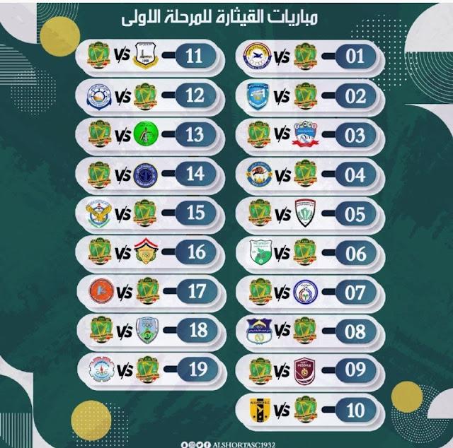 جدول مباريات نادي الشرطة في الدوري العراقي الممتاز للموسم المقبل؟