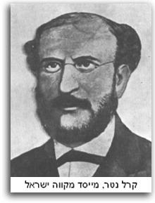 קרל נטר מייסד מקווה ישראל