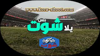 يلا شوت بلس | yalla shoot plus | بث مباشر مباريات اليوم