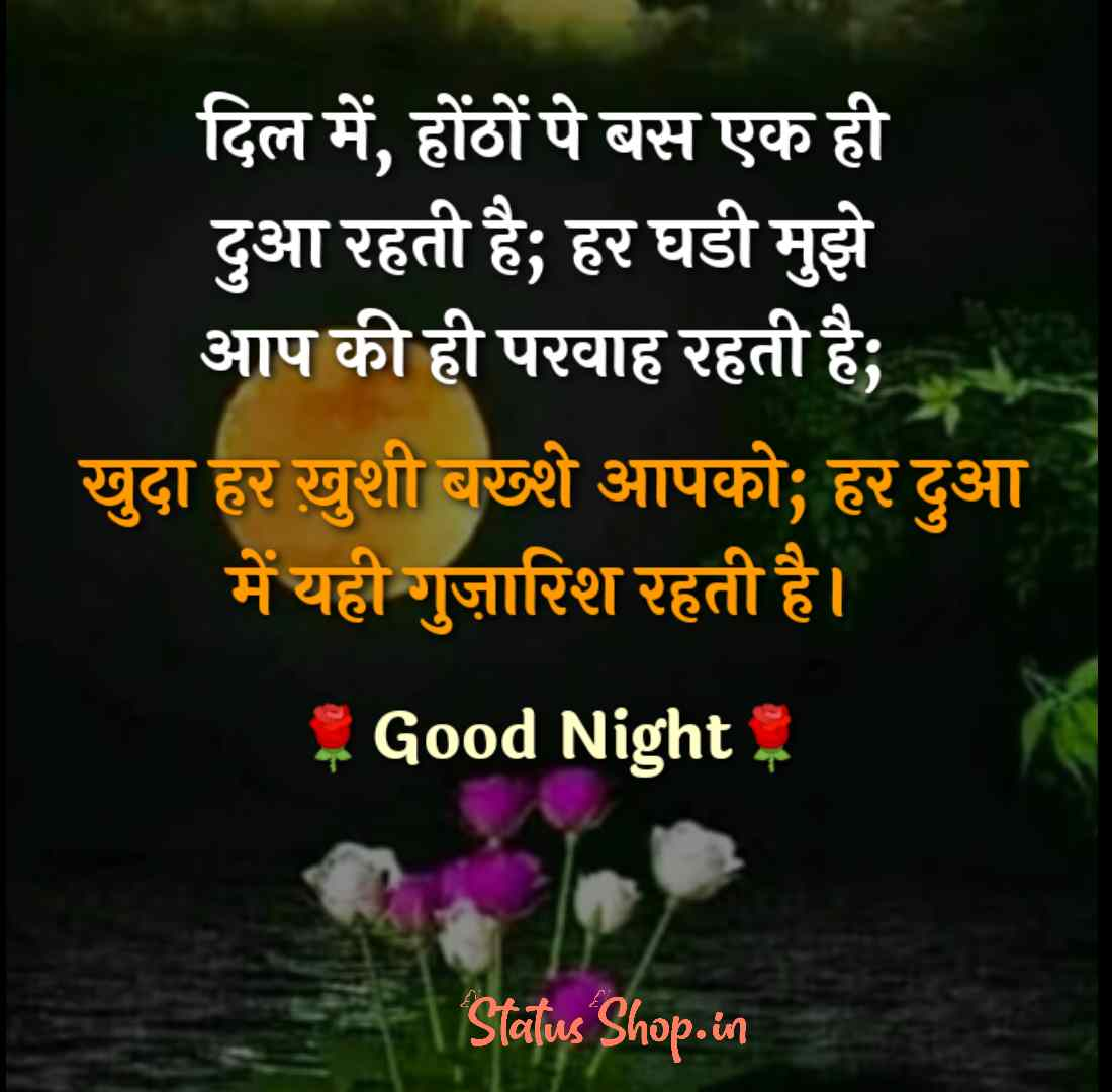 good night love Photos in hindi