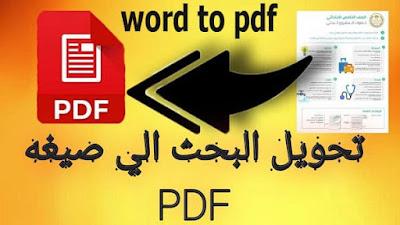 افضل  طريقة تحويل البحث الورد word  الى صيغة PDF ورفعه على منصة   ادمودو Edmodo الالكترونية