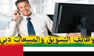 وظائف شاغرة في الإمارات بتاريخ اليوم ، وظائف  مندوب مبيعات دبي