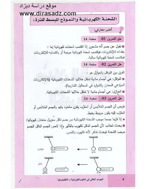 حل تمرين 1،2،3 صفحة 14 الفيزياء  للسنة الرابعة متوسط جيل الثاني