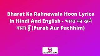 Bharat Ka Rahnewala Hoon Lyrics In Hindi And English - भारत का रहने वाला हूँ (Purab Aur Pachhim)