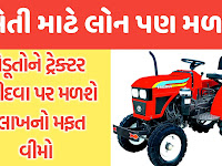Farmers will get free insurance of Rs 1 lakh on purchase of tractors and loans for farming