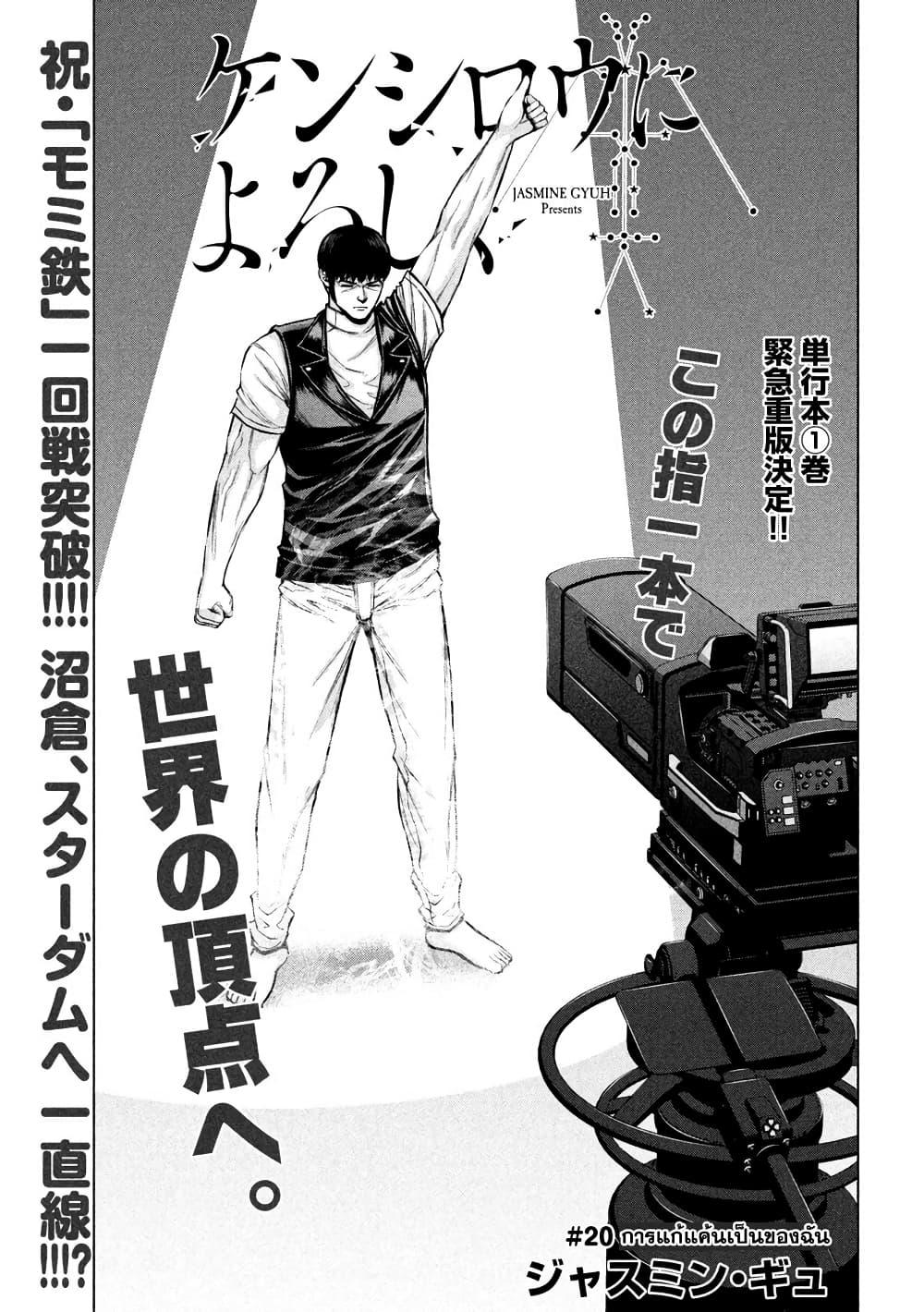 Kenshirou ni Yoroshiku ตอนที่ 20