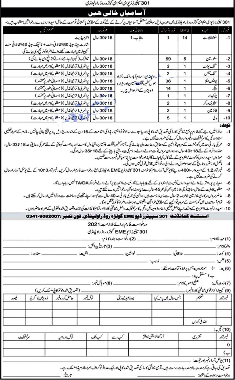 Pakistan Army 301 EME Rawalpindi Latest Government Jobs 2021  -Download Application Form