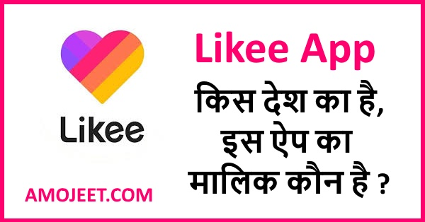 likee-app-kis-desh-ka-hai