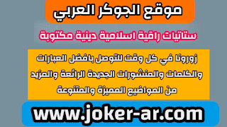 ستاتيات راقية اسلامية دينية مكتوبة 2021 - الجوكر العربي