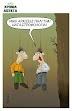 Ανέκδοτο: Ο καλός σύζυγος