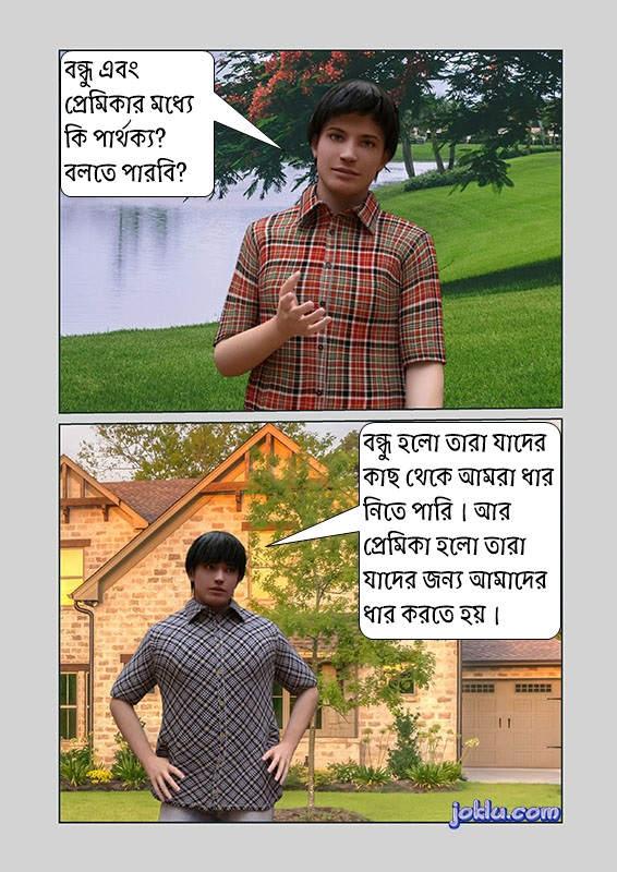 Difference between friend and girlfriend Bengali joke
