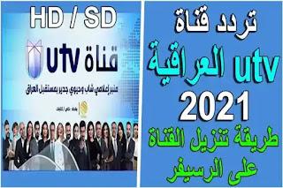 تردد قناة utv يو تى في العراقية الجديد 2021 طريقة تنزيل القناة على نايل سات
