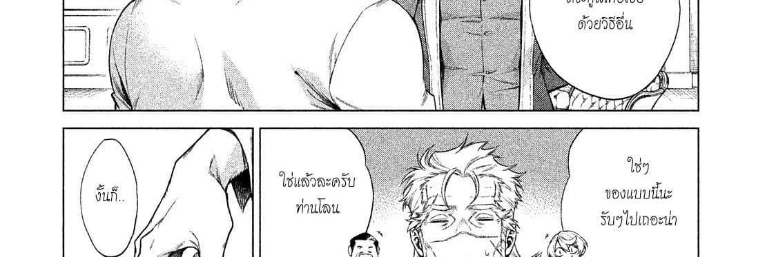 อ่านการ์ตูน Henkyou no Roukishi - Bard Loen ตอนที่ 8 หน้าที่ 25