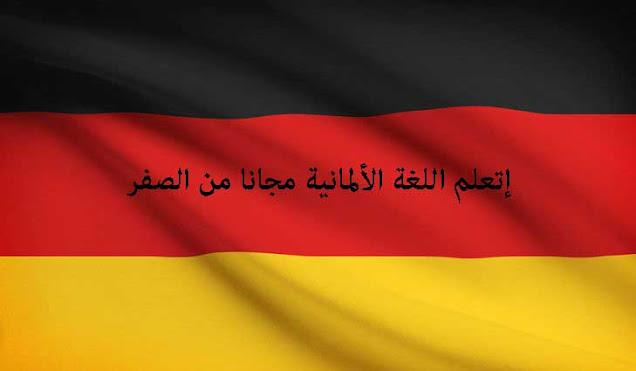 تعلم الألمانية بسهولة
