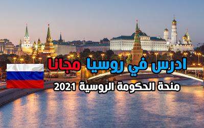 منحة الحكومة الروسية للدراسة بالجامعات والمعاهد الروسية مجاناً 2021/2022