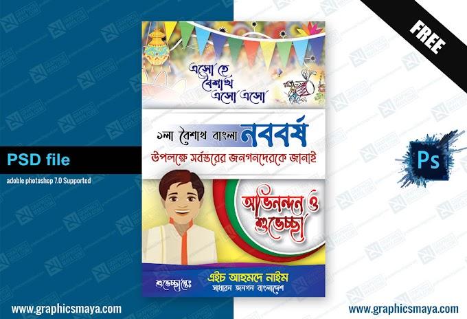 Pohela Boishakh bangla Noboborsho Poster Design
