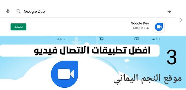 برنامج مكالمات فيديو: Google Duo