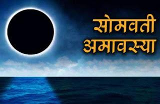 somvati-amavasya-2019-pooja-vidhi-mahatv-upay-katha