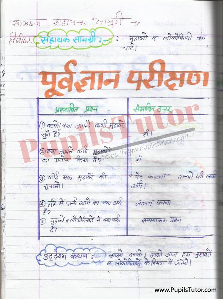 बीएड ,डी एल एड 1st year 2nd year / Semester के विद्यार्थियों के लिए हिंदी की पाठ योजना कक्षा 4,5,6 , 7 , 8, 9, 10 , 11 , 12   के लिए मुहावरा लोकोक्ति टॉपिक पर