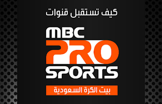 حصرياً تردد قنوات أم بي سي برو mbc bro sport الناقلة لمبارايات دوري جميل السعودي