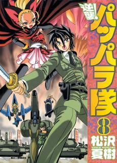 逆襲!パッパラ隊 第01-08巻 [Gyakushuu! Pappara-Tai vol 01-08]