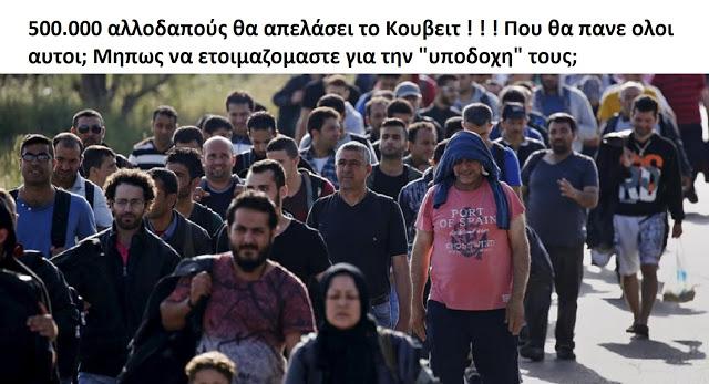 """500.000 αλλοδαπούς θα απελάσει το Κουβειτ ! ! ! Που θα πανε ολοι αυτοι; Μηπως να ετοιμαζομαστε για την """"υποδοχη"""" τους;"""