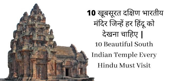 10 खूबसूरत दक्षिण भारतीय मंदिर जिन्हें हर हिंदू को देखना चाहिए   10 Beautiful South Indian Temple Every Hindu Must Visit