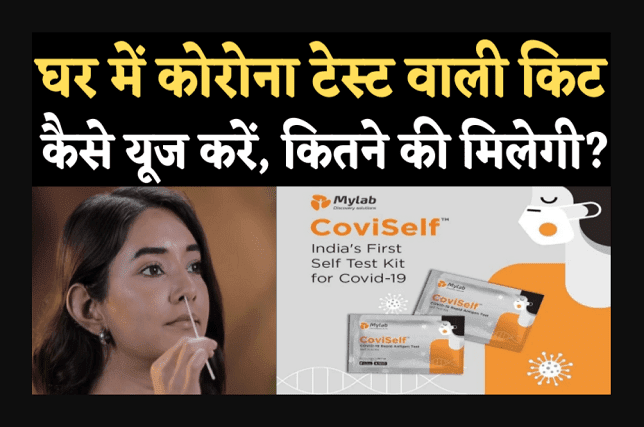 Covid Self Test Kit