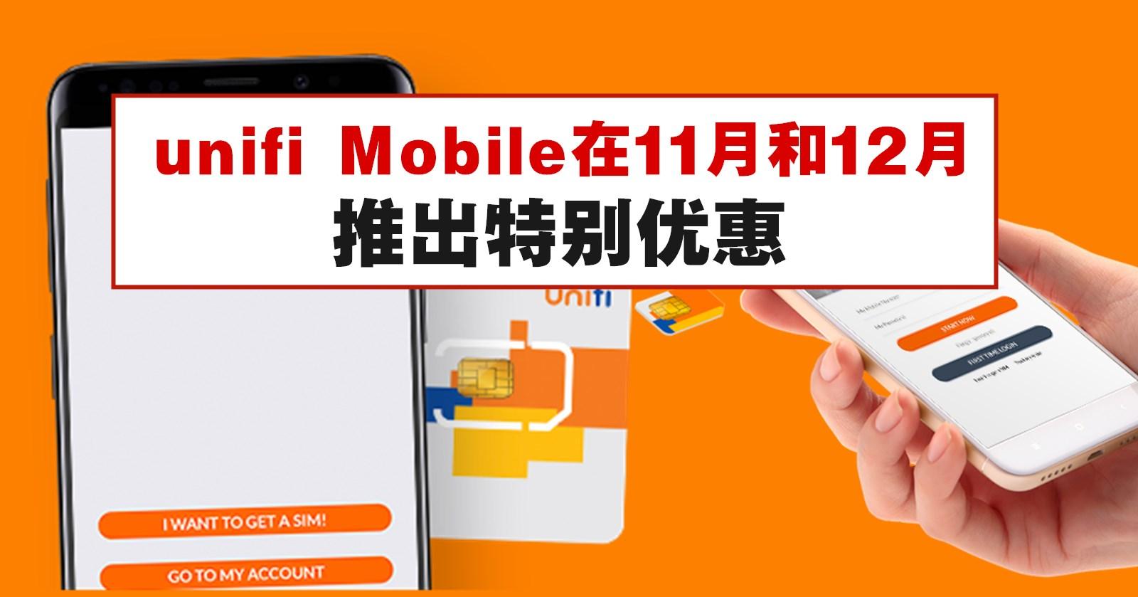 unifi Mobile在11月和12月推出特别优惠