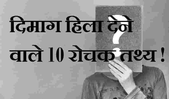 |दिमाग हिलाने वाले 10 रोचक तथ्य|amazing fact