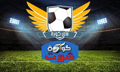 ماي كورة بث مباشر مباريات اليوم موبايل HD- My Kora | أهم مباريات اليوم بث مباشر