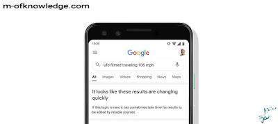 ميزة جديدة في نتائج البحث الخاصة بجوجل Google تجعلها أكثر موثوقية