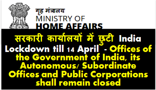 government-offices-remain-closed-during-india-lockdown-excepts-these-offices