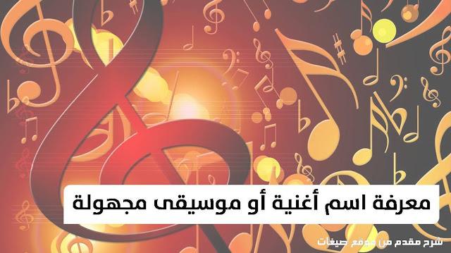 البحث عن اسم موسيقى
